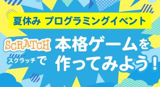 夏休み プログラミングイベント開催! Scratchで本格ゲームを作ってみよう